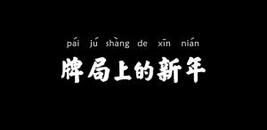 春节棋牌营销党 2018棋牌大厂亮点梳理