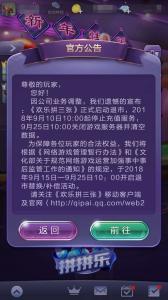 腾讯旗下多款棋牌产品宣布退市-棋牌视角