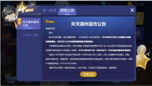 腾讯旗下多款棋牌产品宣布退市