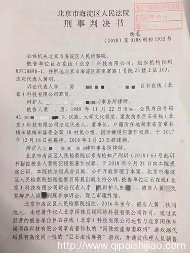 闲徕互娱著作维权胜诉 侵权游戏运营者被处20万元罚款-棋牌视角