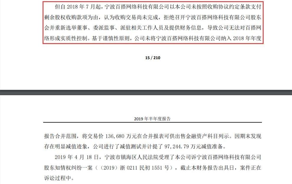 宁波百搭拒向*ST富控提交财报,因其尚有3.67亿收购款未到账