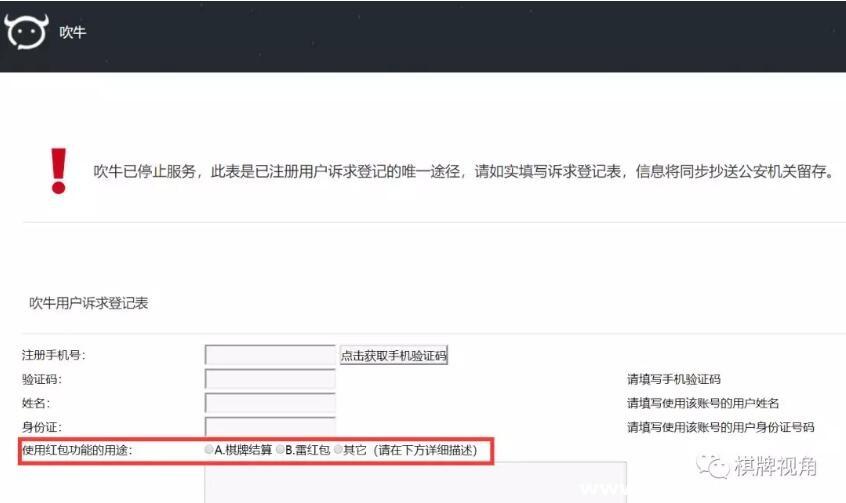 吹牛App停止服务,仅留诉求登记表
