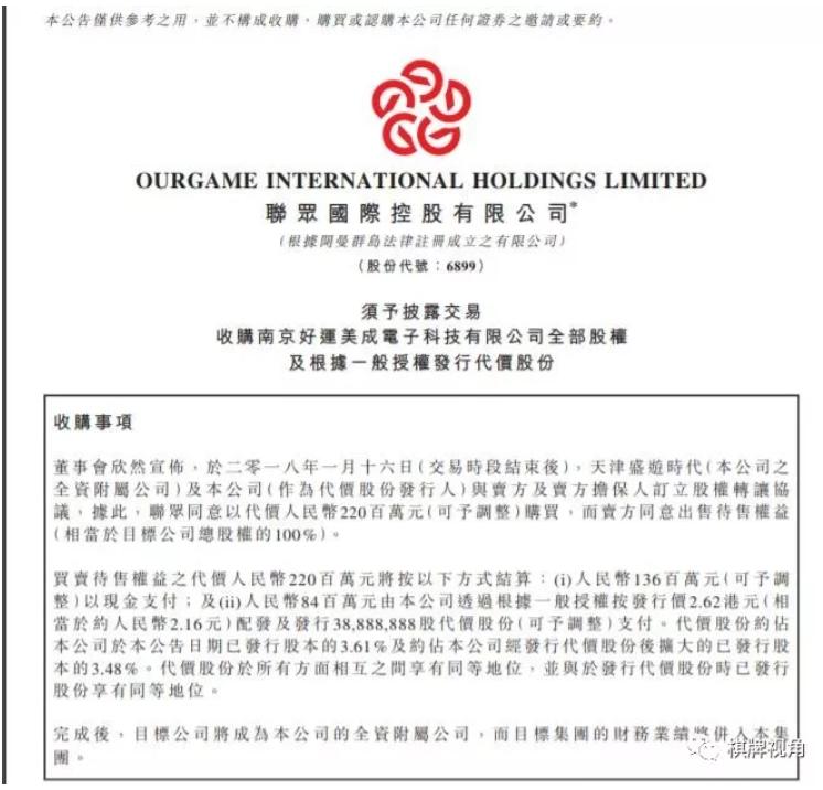 联众去年4.25亿连收三家棋牌公司见效,如今中国业务亏损收窄