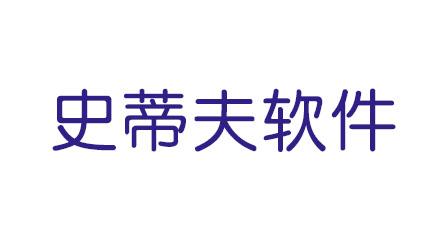 史蒂夫软件(深圳)有限公司