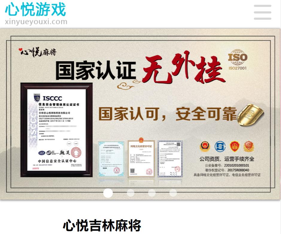 家乡互动预计4.8亿元人民币收购吉林心悦网络
