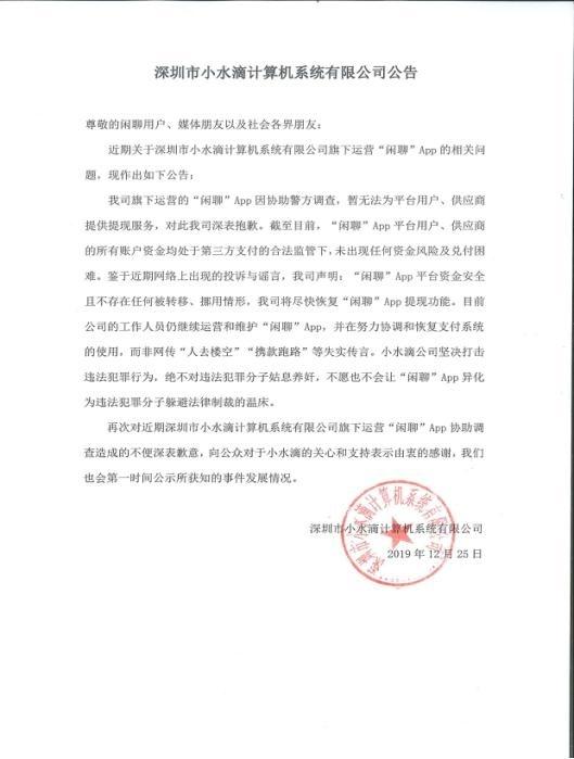 深圳市小水滴计算机系统有限公司公告