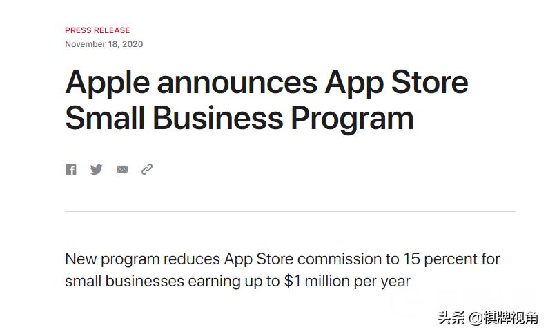 """苹果官宣:小企业和个人开发者的App Store""""分成比例""""将降至15%"""