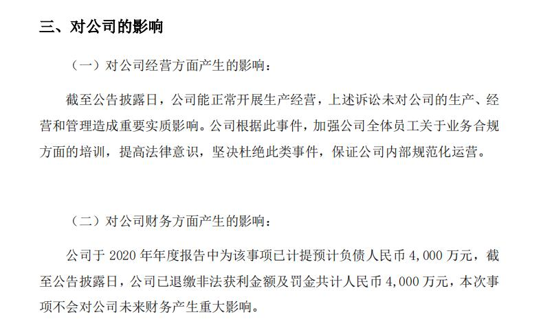 为违法棋牌游戏提供技术支持,爱玩网络被判罚款2000万元