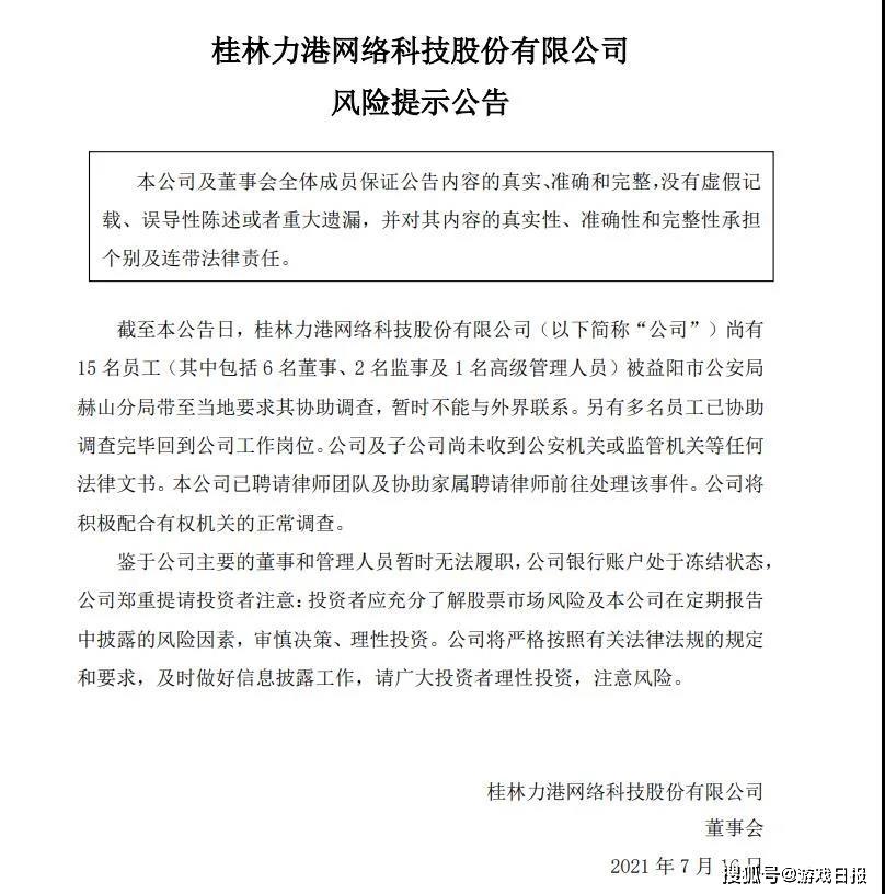 力港网络(老K游戏)近3亿元资金被冻结:董事长、总经理被带走
